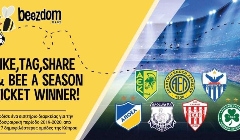 Νικητές των Season Tickets!
